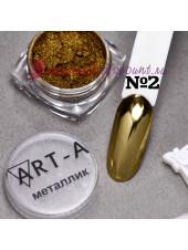 """Пигмент для дизайна ногтей """"Металлик"""" №2"""