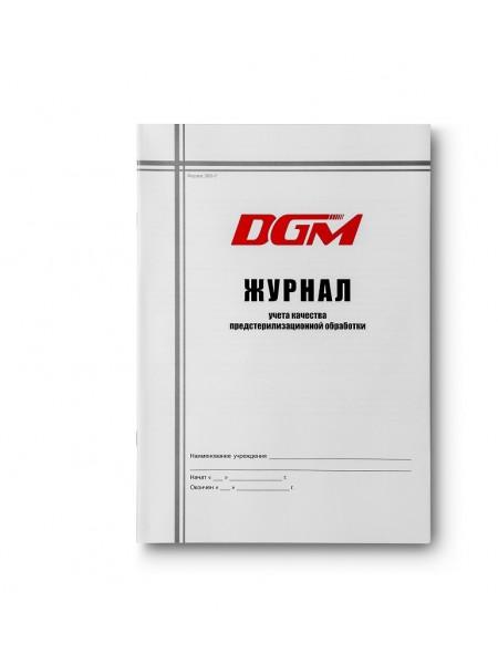 Журнал учета качества предстерилизационной обработки (Ф 366/У) DGM Steriguard