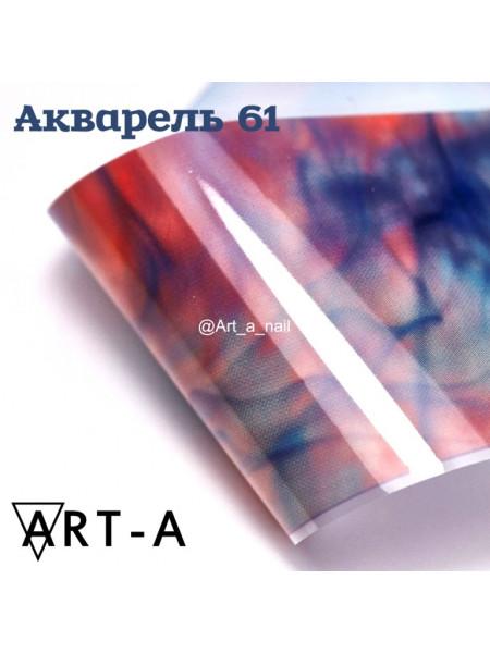 Фольга Акварель №61