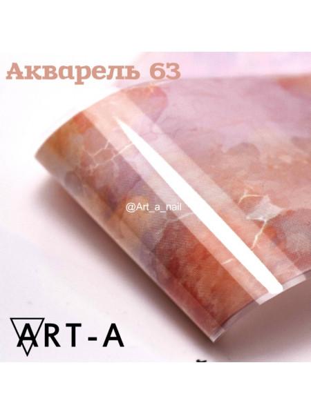 Фольга Акварель №63